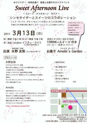 2011313live_3